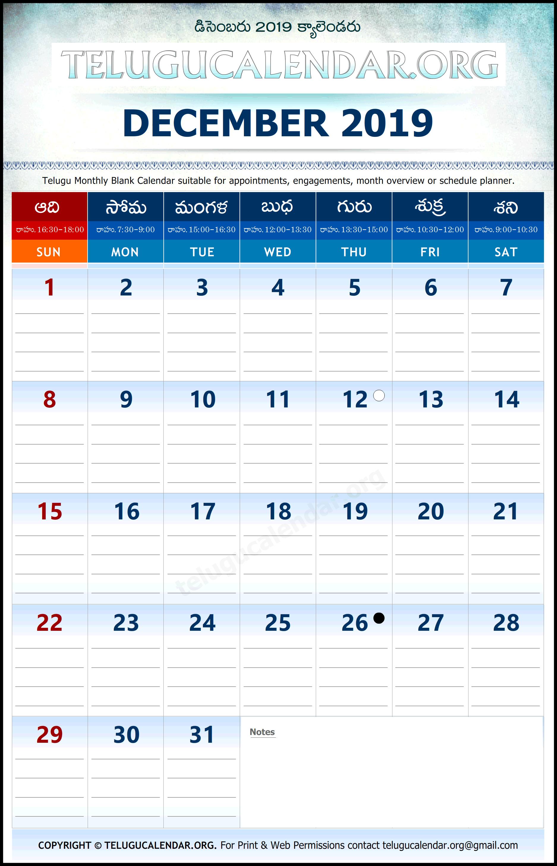 December 2020 Calendar Telugu Telugu Calendar 2019 December Planner | Telugu Calendar