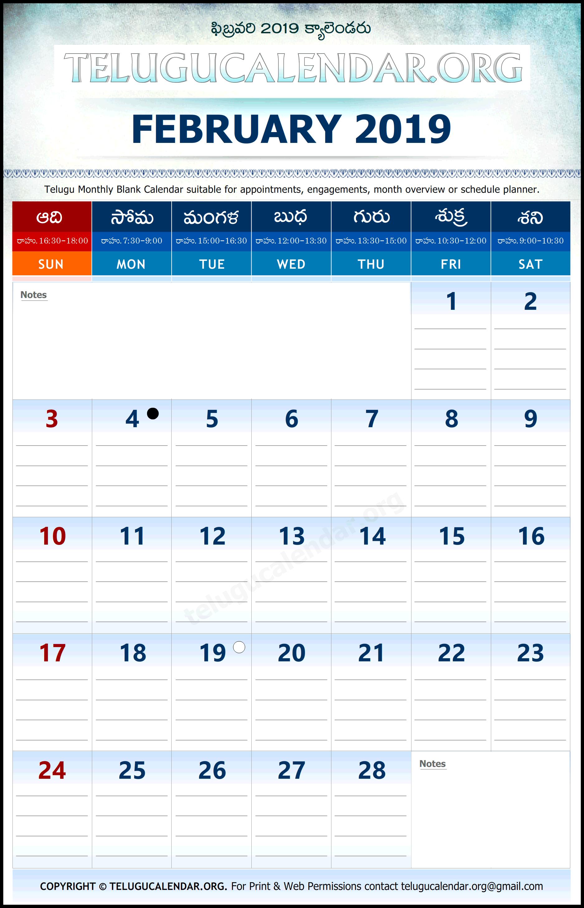 Calendar Feb 2019.Telugu Calendar 2019 February Planner Telugu Calendar