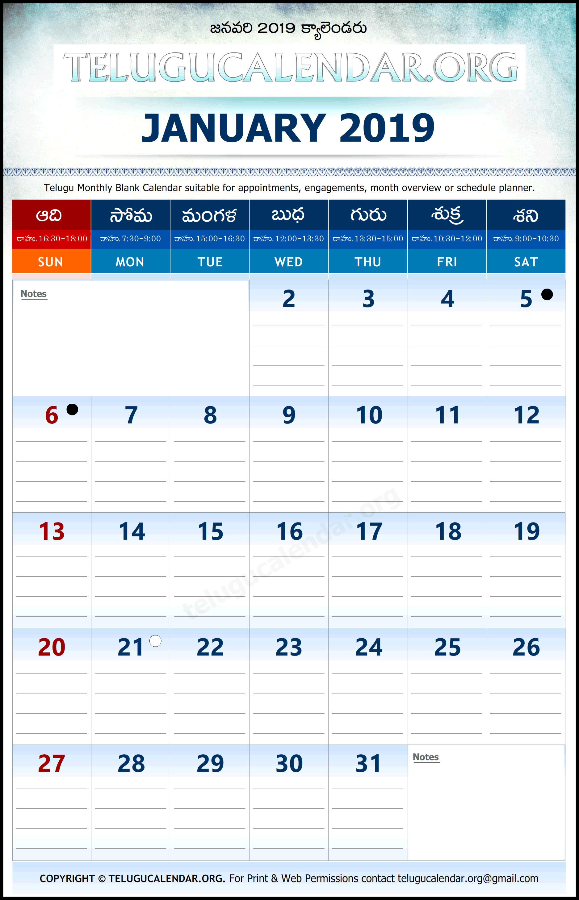 telugu calendar 2019 planner january