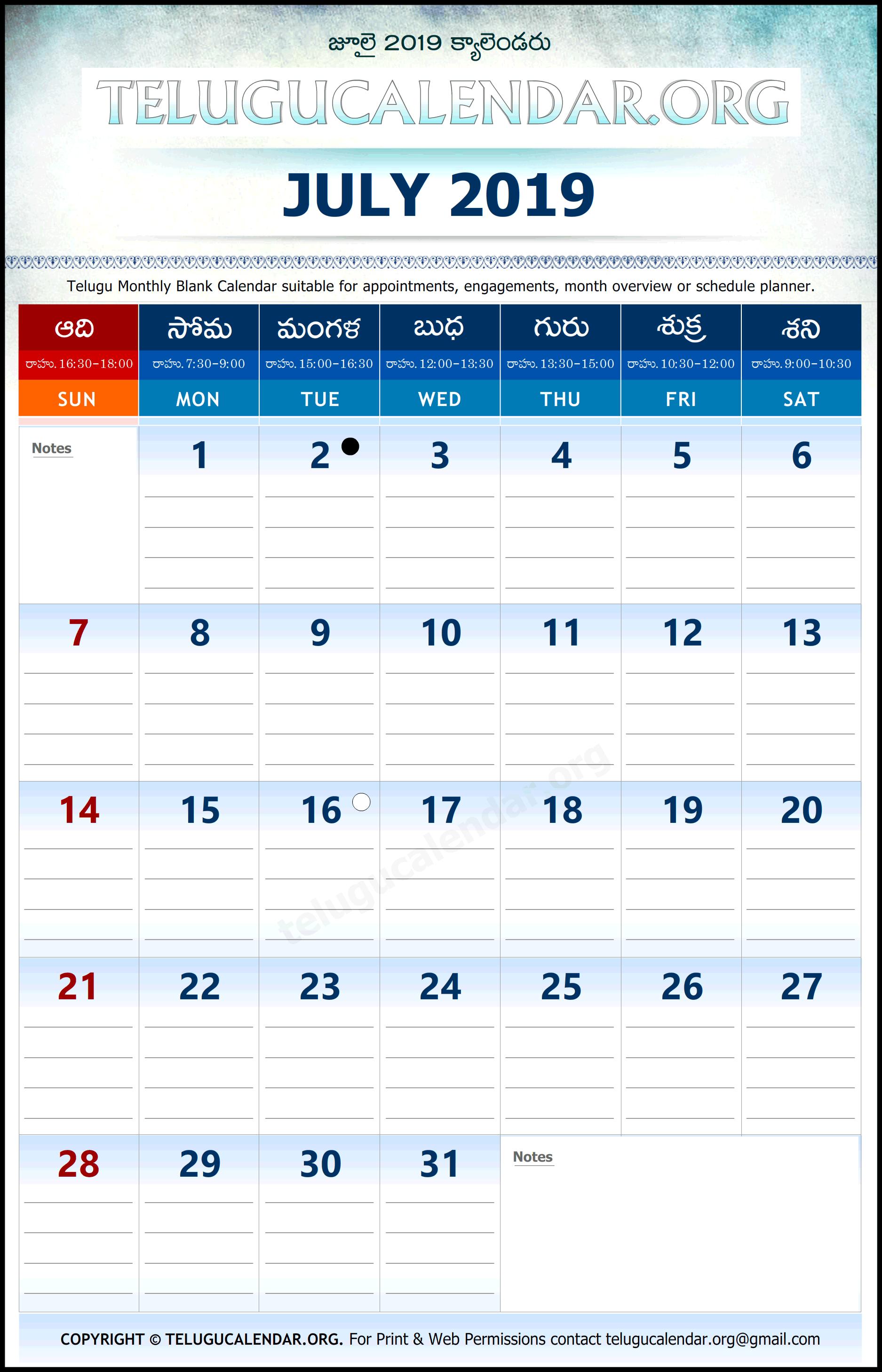 Telugu Calendar 2019 Planner July Telugu Calendar