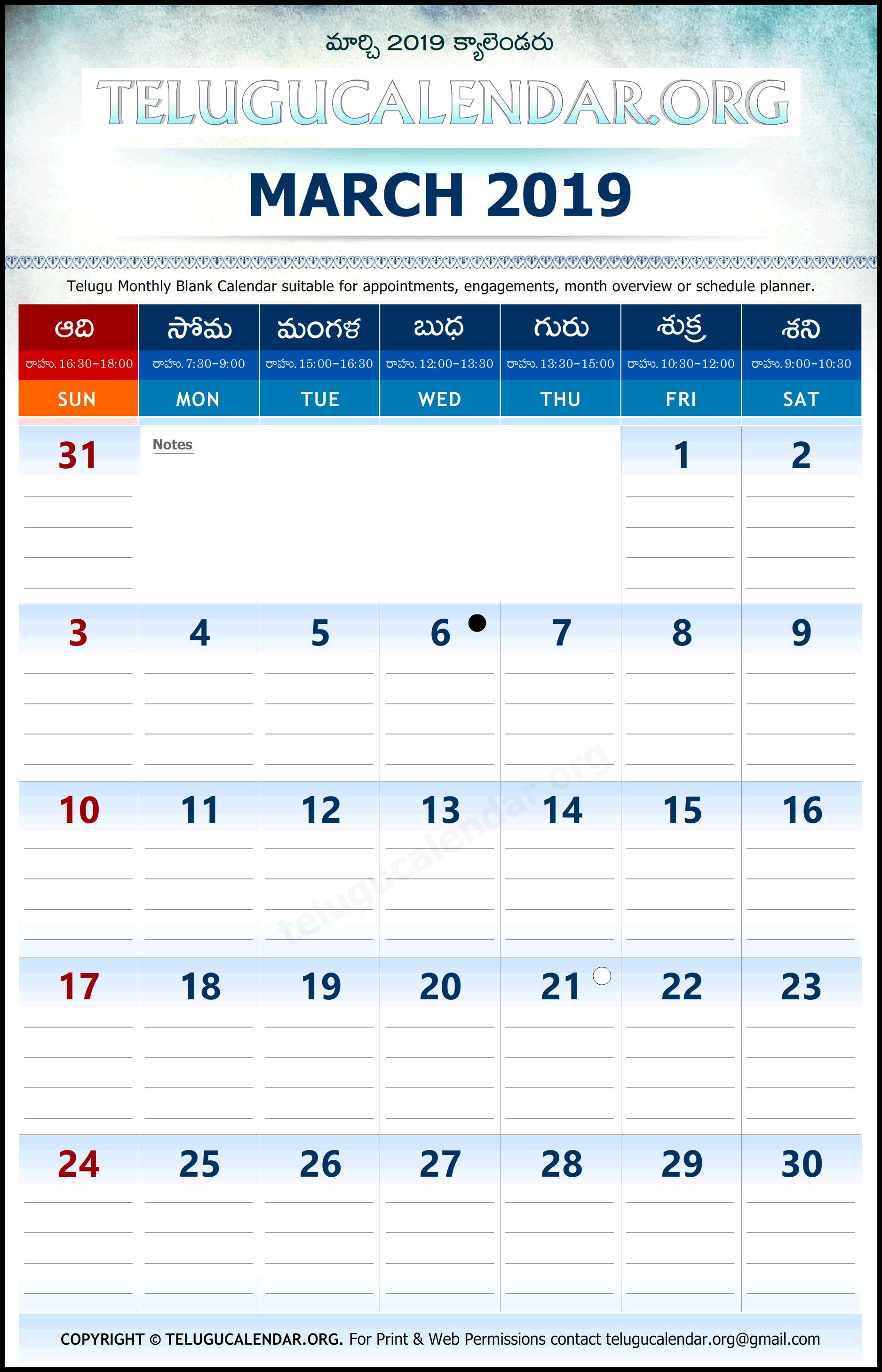 Telugu Calendar 2019 March Planner   Telugu Calendar